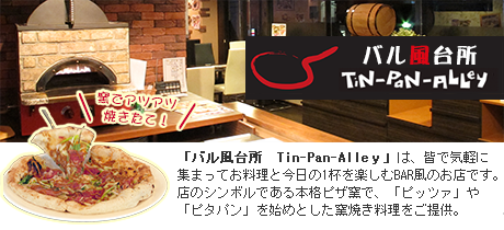 tin-pan-alley